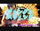 「ジャングル・スウィング」山下達郎 ベースカバー Fender American Original Precision Bass 原田賢扶