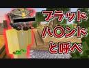 【Minecraft】声マネと期限切れストゼロ!!#9【スカイブロック】