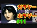 懐かしのガラケーアプリホラー【千羽鶴】♯11