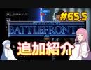 琴葉姉妹がEpic Gamesのゲームを紹介したい #65.5