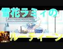 雪花ラミィの『ルーティーン』紹介【ホロライブ切り抜き】【雪花ラミィ3D】
