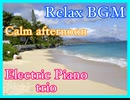 Relax BGM【Calm afternoon】Electric Piano trio リラックスBGM【穏やかな昼下がり】エレクトリックピアノトリオ