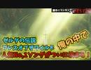 【ゼルダの伝説】勝手にBGMランキングベスト20【ブレスオブザワイルド】
