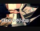 【ただジャズが好きなだけシリーズ】Alligator Bogaloo (1967 song) - ジャズピアノ