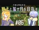 【刀剣乱舞偽実況】獅子と狐が月を目指す#06【To_the_Moon】