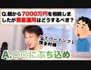 【ひろゆき】親から7000万円を相続した質問者へ資産運用アドバイスをするひろゆき