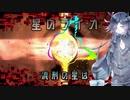 【オリジナル曲】星のライカ【仄淀ジトル】