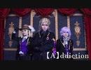 【ツイステ】[A]ddiction 踊ってみた【ポムフィオーレ】