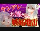 【Japanese ASMR】狂愛ヤンデレお姉さんはキミを愛する全世界の生物に嫉妬する(メンヘラ)(病み)(情緒不安定)(シチュボ)(イヤホン推奨)(男性向けASMR)