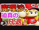 【ゆっくり実況】#3 魔理沙、プロ野球選手になります!【パワプロ2020】【マイライフ】[PS4][eBASEBALLパワフルプロ野球2020][野球] ゲーム実況 プレステ4