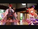 【クトゥルフ神話TRPG】本能寺の変 カオスオブインフェルノ part7【ゆっくりTRPG】