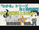 #8 陰陽道【「わかる」シリーズ 鬼と陰陽師編】