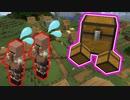 【マインクラフト】チェストが攻撃してくる恐怖の世界。 Minecraft実況【マイクラ】