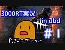 【DbD】3000RTのクトゥルフ神話TRPG風実況【ゆっくり実況プレイ+生声】