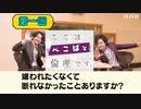 [ここは今から倫理です。] 特別編 ここはぺこぱと倫理です。| 嫌われたくなくて、断れなかったことありますか | 山田裕貴さんからの問いかけ | NHK