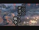 Ghost of Tsushima ボイロ実況プレイ Part20