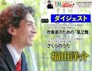 【ダイジェスト・無料】#10 福田洋介「風之舞」&「さくらのうた」