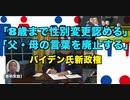 【啓明笑談】バイデン氏新政権、「8歳まで性別変更認める」「父・母の言葉を廃止する」