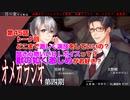 BL声優Ch版オメガラジオ第四期 045話