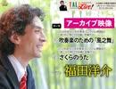 【アーカイブ】#10 福田洋介「風之舞」&「さくらのうた」
