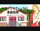 [びじゅチューン!] プリマヴェーラに家庭訪問 | NHK