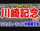 2021 川崎記念 シミュレーション 枠順確定【競馬予想】地方競馬