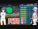 ボイチェビとつづみが高校野球で東北6県を制覇します【栄冠ナイン2020】その54