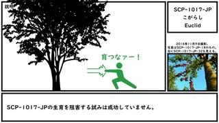 【ゆっくり紹介】SCP-1017-JP【こがらし】