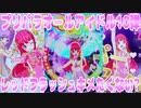 プリパラオールアイドル10弾~レッドフラッシュキメたくない?~