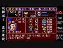 武将風雲録・鬼畜プレイ54