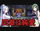 【ドラゴンクエスト4】導かれるボイチェビ達【ボイスロイド実況プレイ】8