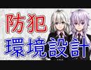 【3分解説】防犯環境設計(CPTED)【環境犯罪学】