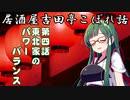 居酒屋吉田亭こぼれ話4【VOICEROID劇場】