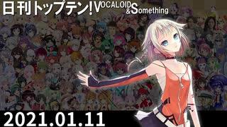 日刊トップテン!VOCALOID&something【日刊ぼかさん2021.01.11】