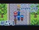 【実況】初見で遊ぶSeraphic Blue(DC版)#25-1