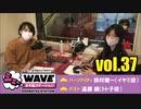 【vol.37】TVアニメ「おそ松さん」WEBラジオ「シェ―WAVEおそ松ステーション」
