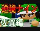 【パワプロ2020】#73 逆転の世代逆境ナインだ!!モガベーSAGA高校!!【ゆっくり実況・栄冠ナイン】
