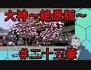 【実況】大神~絶景版~を人狼が楽しみながらプレイ #25