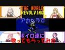 【再上げ】【ボイパロイド】THE WORLD REVOLVINGをボイロ達に歌ってもらってみた