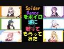 【再上げ】【ボイパロイド】spider danceをボイロ達に歌ってもらってみた