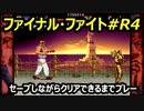 ファイナルファイト#R4【熊猫実況】Retryクリア出来るまでセーブしながら毎回プレー!いつクリア出来るか!?