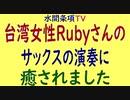 水間条項TV厳選動画第41回