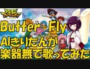 【AIシンガーきりたんがアカペラカバー挑戦!!】Butter-Fly 和田光司