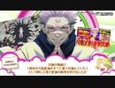 【呪術廻戦】宿儺の復活方法判明?!裏梅への衝撃発言!【ゆっくり解説】