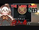 【The Long Dark】はじめまして侵入者です Part12【VOICEROID実況】