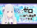 【ゲスト岡本信彦】Re:ゼロから始める異世界ラジオ生活 第79回 2021年1月25日