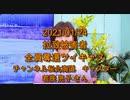 拉致被害者全員奪還ツイキャス 2021年01月24日放送分 チャンネル桜北海道 キャスター 若狭 亮子 さん コメント付き