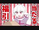【ショートアニメ】福引で大当たりする方法 - うるまり!【漫画動画】