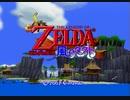 【ゼルダの伝説】個人的ゼルダ3Dコレクション ゼルダの伝説 風のタクト実況プレイ! #1