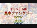 【セルフカバー】最幸ファンタジー/hiro'【現代世界をファンタジーに?】